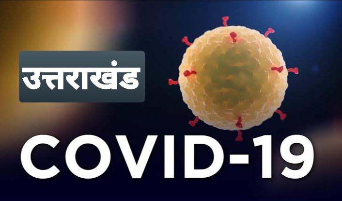 उत्तराखंड में लगातार बढ़ रहे हैं कोविड-19 संक्रमित