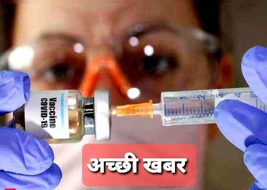 देशी वैक्सीन COVAXIN पर आ रही है अच्छी खबर