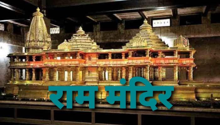 राम मंदिर भूमि पूजन के पहले अयोध्या होगी लॉक