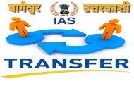 दो IAS अधिकारियों का ट्रांसफर फिर कर दिया ऑर्डर निरस्त