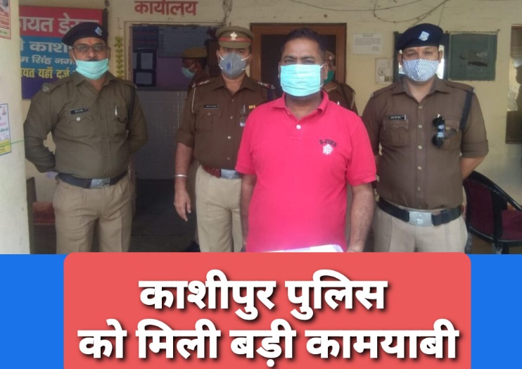 काशीपुर पुलिस को मिली बड़ी सफलता
