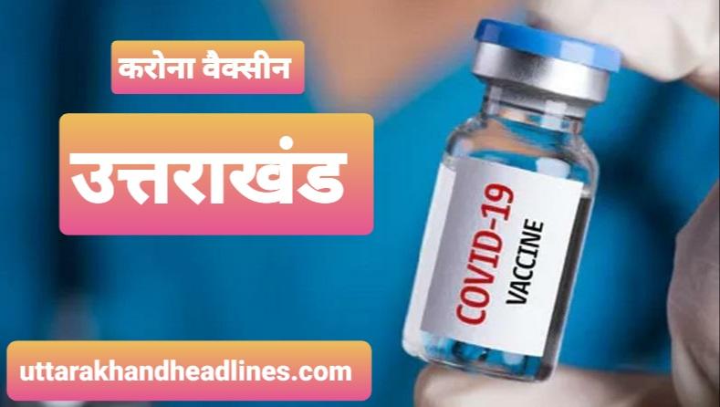 उत्तराखंड में 1 हफ्ते बाद से ही शुरू हो सकेगा कोरोना टीकाकरण