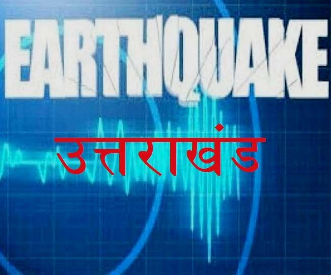 उत्तराखंड बड़ी खबर, देर रात प्रदेश में भूकंप के झटके.....4.3 तीव्रता