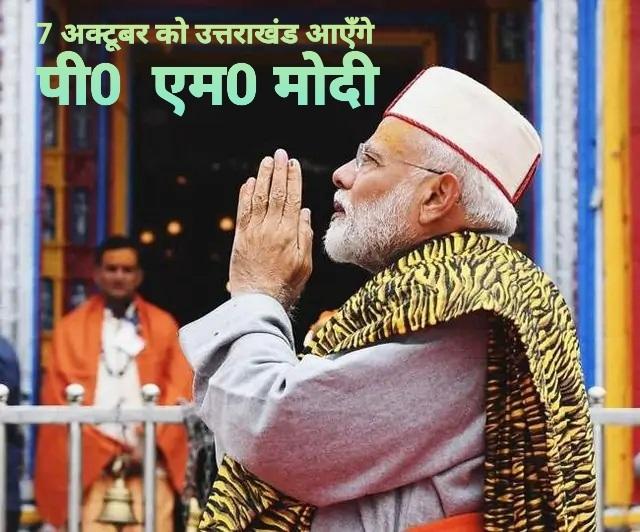7 अक्टूबर को उत्तराखंड आएंगे प्रधानमंत्री मोदी